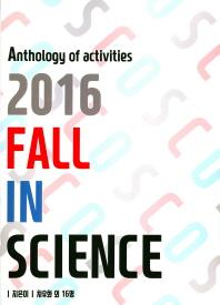 Fall in science : 2016 기안중학교 C.O.S 과학동아리 활동집
