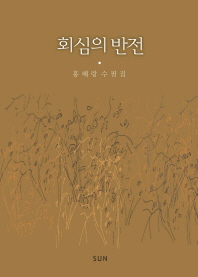 회심의 반전 : 홍혜랑 수필집