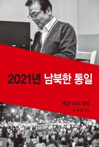 2021년 남북한 통일 : 폭양 속의 개미 책표지