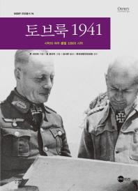 토브룩 1941 : 사막의 여우 롬멜 신화의 시작