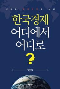 한국경제 어디에서 어디로? : 박정희 패러다임을 넘어