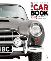 카 북 = 자동차 대백과사전 / (The) car book