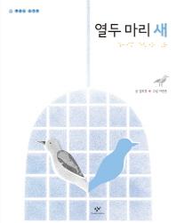 열두 마리 새