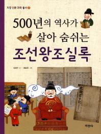 (500년의 역사가 살아 숨쉬는) 조선왕조실록