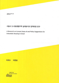 서울시 도시형생활주택 실태분석과 정책대한 연구 = A Research on Current Atate of and Plicy Suggestions for Urbanistic Housing in Seoul