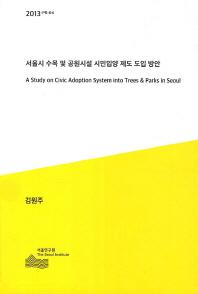 서울시 수목 및 공원시설 시민입양 제도 도입 방안