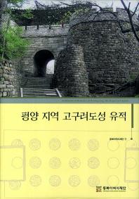 평양 지역 고구려도성 유적 = Architectural remains of Pyeongyang, the Koguryo capital