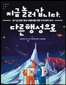 그림입니다.원본 그림의 이름: 지금 놀러갑니다,다른 행성으로.jpg원본 그림의 크기: 가로 458pixel, 세로 715pixel사진 찍은 날짜: 2018년 06월 14일 오후 12:35