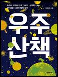 그림입니다.원본 그림의 이름: 우주산책.jpg원본 그림의 크기: 가로 458pixel, 세로 654pixel