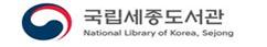 국립세종도서관 로고