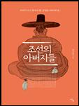 그림입니다.원본 그림의 이름: 조선의 아버지들.jpg원본 그림의 크기: 가로 458pixel, 세로 688pixel