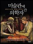 미술관에 간 의학자 책 표지