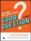 굿 퀘스천 : 좋은 대화는 좋은 질문에서 시작된다 책 표지