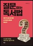 질문하는 독서법 책 표지