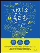 찻잔 속 물리학 책 표지