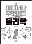어디서나 무엇이든 물리학 책 표지