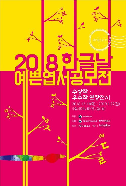 2018 한글날 예쁜 엽서 공모전 수상작&우수작 전시 안내