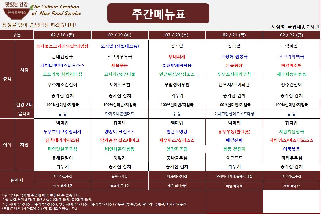 본우리집밥 주간식단표