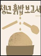 청년 흙밥 보고서 책 표지