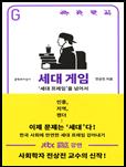 세대게임 책 표지