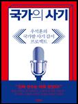 국가의 사기 책 표지
