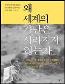 왜 세계의 가난은 사라지지 않는가 책 표지