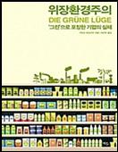 위장환경주의 책 표지