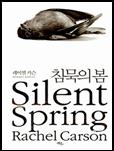침묵의 봄 책 표지