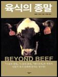 육식의 종말 책 표지