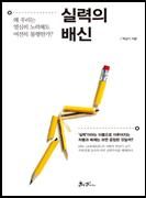 실력의 배신 책 표지
