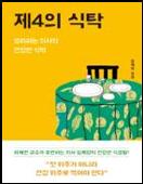 제4의 식탁 책 표지
