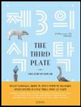 제3의 식탁 책 표지