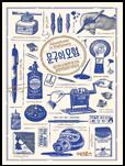 문구의 모험 책 표지