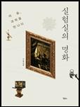 실험실의 명화 책 표지