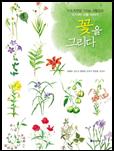 꽃을 그리다  책 표지