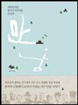 세상을 바꾼 한국사 역사인물 책 표지