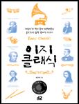 이지 클래식 책 표지