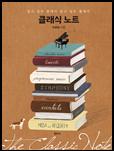 클래식 노트 책 표지