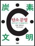 탄소 문명 : 원소의 왕자, 역사를 움직인다 책 표지