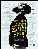 어느 칠레 선생님의 물리학 산책 책 표지