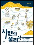시민의 물리학 책 표지
