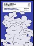 크로스 사이언스 책 표지