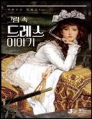 (명화들이 말해주는) 그림 속 드레스 이야기 책 표지