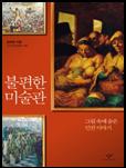 불편한 미술관 책 표지