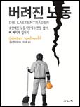 버려진 노동 책 표지