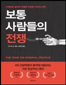 보통사람들의 전쟁 책 표지