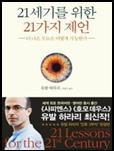 21세기를 위한 21가지 제언 책 표지