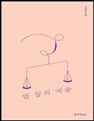 그림입니다.원본 그림의 이름: 법앞의예술(표지).jpg원본 그림의 크기: 가로 458pixel, 세로 721pixel