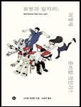 로봇과 일자리 책 표지
