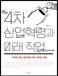 4차 산업혁명과 미래 직업 책 표지